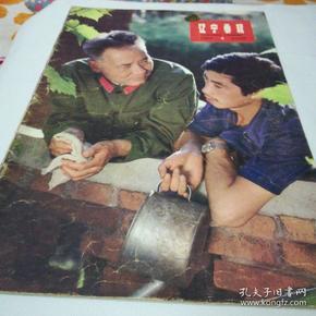 辽宁画报1983/5