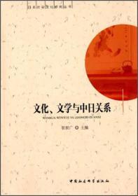 日本社会文化研究丛书:文化、文学与中日关系