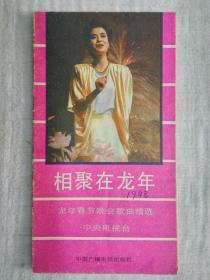 《相聚在龙年》-中央电视台龙年春节晚会精选