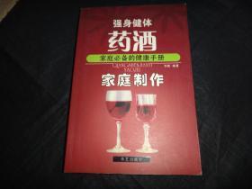强身健体药酒 家庭制作