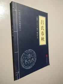 吕氏春秋(中华国学经典精粹)