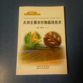 大田主要农作物栽培技术。