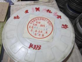 硫及其化合物 8.75毫米科教片电影胶片拷贝 1卷 全原护 彩色