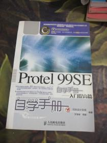 Protel 99SE自学手册:入门提高篇