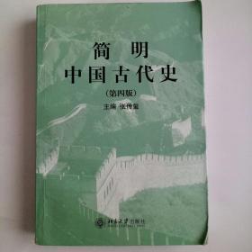 简明中国古代史《第四版》