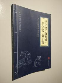 中华国学经典精粹:三字经·百家姓·千字文·弟子规