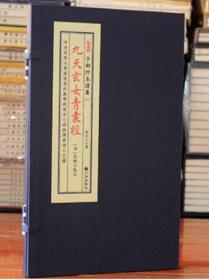九天玄女青囊经 宣纸线装一函一册全 九州出版社
