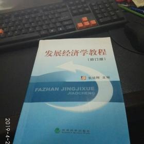 发展经济学教程(修订版) /  / 一版一印,仅5000册