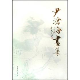 9787500310853-ry-尹沧海画集