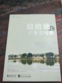 目的地:广东古村落