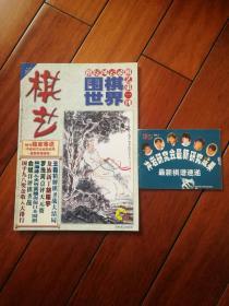 棋艺(1999年5月附冲岩研究会最新研究成果)