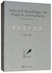 英国文学选读(修订本英文版)