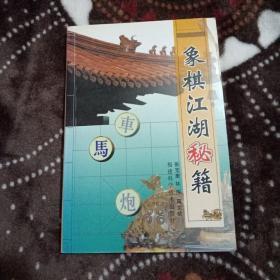 象棋江湖秘籍