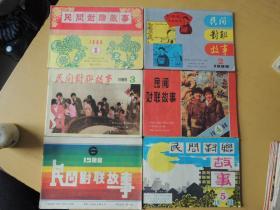 民间对联故事1988年1-6