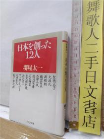 PHP文库综合书 日本を创った12人  堺屋太一  日文原版64开综合书