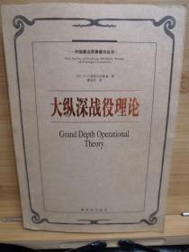 大纵深战役理论(外国著名军事著作丛书)