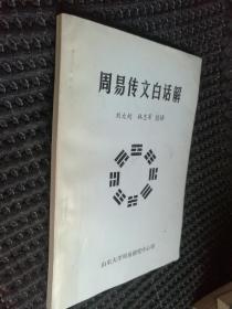 周易传文白话解 山东大学