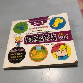 思维游戏3-4岁 内含300例