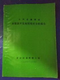 台州市黄岩区水资源开发利用现状分析报告
