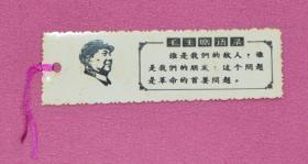 毛主席语录书签 .