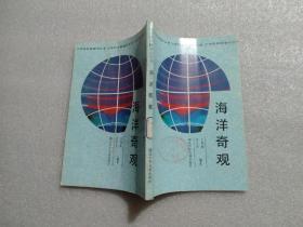 海洋奇观(馆藏)
