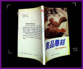 张志广冷荤拼摆艺术 食品雕刻