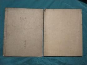 《民国笔记本》2册合售(有一本封面上贴有一张昭和18年照相广告)已核对不缺页