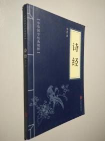 中华国学经典精粹:诗经
