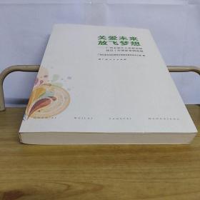 关爱未来 放飞梦想——广西未成年人思想道德建设工作创新案例选编