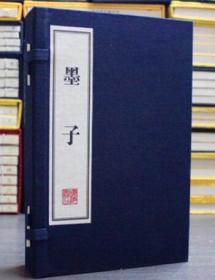 墨子(宣纸 线装3册)(文华丛书系列) 墨翟 广陵书社