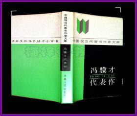 中国现当代著名作家文库 冯骥才代表作
