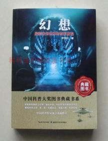 正版现货 中国科普大奖图书典藏书系:幻想 尹传红