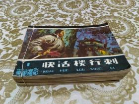 东藏魔影(1-6册全)连环画