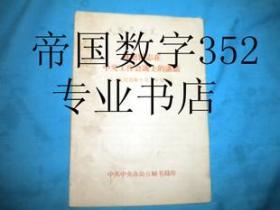 林彪同志在中央工作会议上的讲话:一九六六年十月二十
