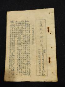 50年代蓝墨油印本--怎样纠正错别字--温州师范学校函授部编印--温州乡土教育文献.