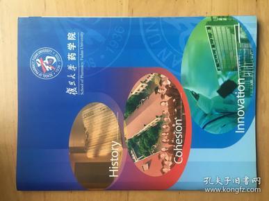 复旦大学药学院(原上海医科大学药学院) 建院70周年  纪念刊