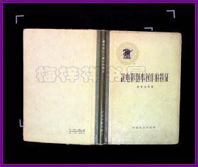 论电影剧本创作的特征1959