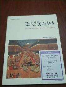 日韩共通历史教材 朝鲜通信使(韩文版)
