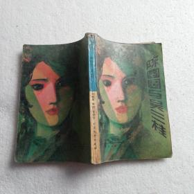 陈圆圆与吴三桂