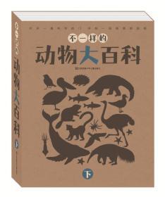 不一样的动物大百科(下)(套装共8册)