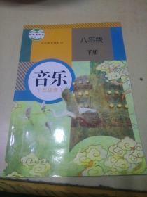 义务教育教科书  音乐(五线谱)八年级下册(未使用)