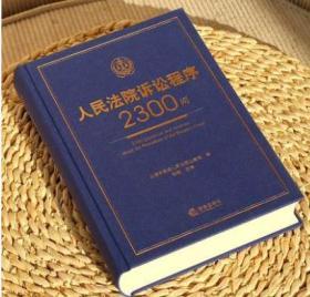 人民法院诉讼程序2300问 张斌主编 著 司法案例/实务解析社科 新华书店正版图书籍 法律出版社