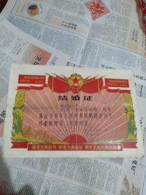 文革毛主席语录林提结婚证