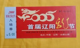 【门券】 2000首届辽阳龙节入场券(孔网首现 罕见 现货)