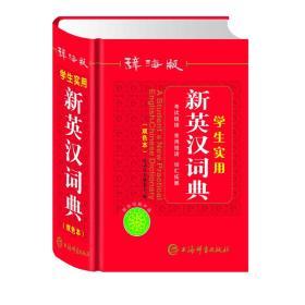 辞海版学生实用新英汉词典(双色本)