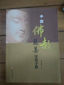 中国佛教慈善实用手册