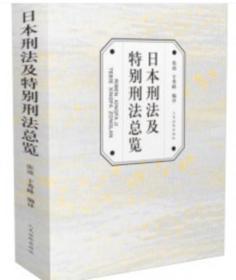 日本司法制度法律规范总览 张凌于秀峰 著作 法学理论社科 新华书店正版图书籍 人民法院出版社
