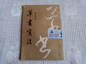 草书写法(89年2版2印 馆藏书!品不错!请看书影及描述!)