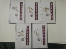 中国古代常用文体规范读本:八股文,散文,语录,赋,曲【五册合售】