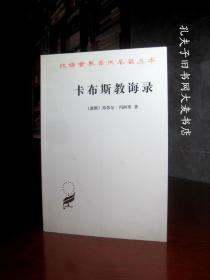《卡布斯教诲录》商务印书馆/一版6印